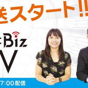 WiSE Biz TVに解説者として出演!